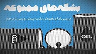 بررسی آماری فروش نفت ایران؛ پیش و پس از برجام