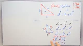 ریاضی 8 - فصل 6 - بخش 1 : قانون فیثاغورس