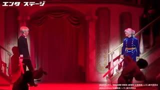 پیش نمایش دومین استیج موزیکال انیمع معلم سرخونع سلطنتی با حضور کاراکترهای جدید