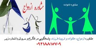 مشاوره ازدواج ، خانواده و تربیت فرزند. پاسخگویی در تلگرام و سروش با شماره   09218815709