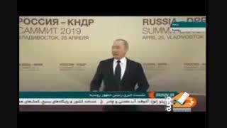 پوتین: گفتگوی مسکو و کره شمالی ممکن است به مذاق آمریکا خوش نیاید
