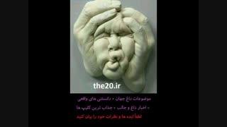 خیلی جالب و باحال the20.ir