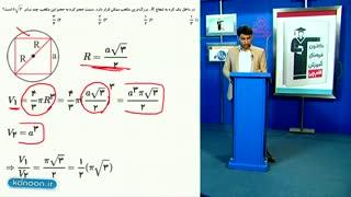 تدریس ریاضی نهم درس حجم و مساحت ازعلی هاشمی