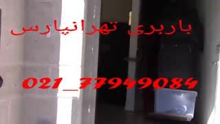 باربری تهرانپارس 77949084 - 09129624212