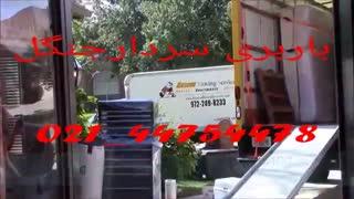 باربری سردارجنگل 44754478 - 09129624212