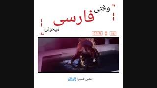 وقتی آیدل های کیپاپ فارسی میخونن