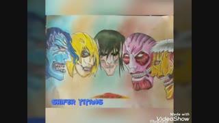 نقاشی های من از attack on Titan