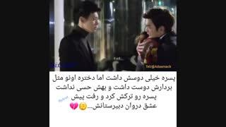 ویدیو کلیپ غمگین عالی و بی نظیر سریال کره ای دلم برات تنگ شده♡