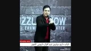 استنداپ کمدی حامد اهنگی:)))