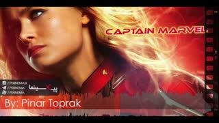 موسیقی متن فیلم کاپیتان مارول اثر پینار توپاک (Captain Marvel)