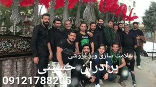 علامت سازی حاج محمود حسینی