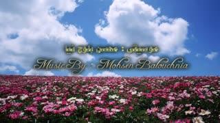 موسیقی زیبا (بی کلام) آهنگساز : محسن بلوچ نیا