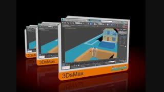 آموزش تخصصی تری دی مکس 3Ds Max