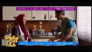 سریال سالهای دور از خانه (قانونی)(کامل) | دانلود قانونی سریال سالهای دور از خانه ایرانی قسمت دوم