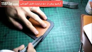 ساخت جا موبایلی به صورت ساده