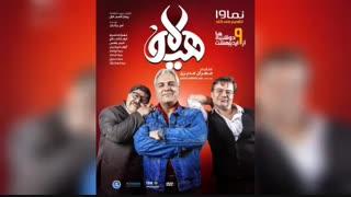 فیلم هیولا مهران مدیری
