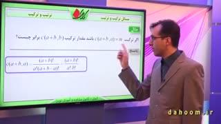 ریاضی دهم - فصل 6 - مسائل ترتیب و ترکیب - تمرین 2