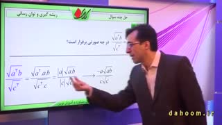 ریاضی دهم - فصل 1 - ریشه گیری و توان رسانی - تمرین 1