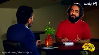 خرد جنسی -  دکتر فرشید مرادیان - بد آگاهی جنسی