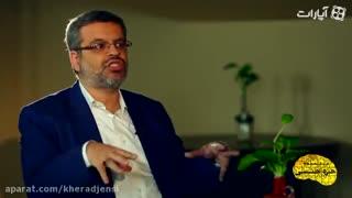 خرد جنسی - دکتر محمد تقی کرمی - دولت پدر سالار و زیست جنسی