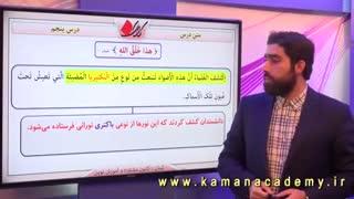 عربی دهم - درس پنجم - متن درس
