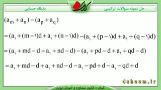 ریاضی دهم - فصل 1 - سوالات ترکیبی دنباله حسابی - تمرین 5