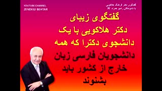 برای دانشجویان فارسی زبان خارج از کشور