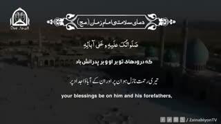 دعای سلامتی امام زمان - مهدی صدقی | بازیرنویس فارسی، انگلیسی، اردو و عربی