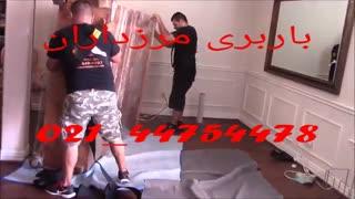 باربری مرزداران 02144754478  -  09129624212