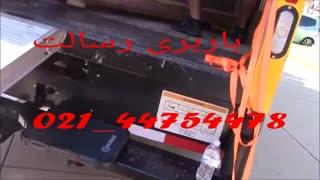 باربری رسالت 02177949084 - 09129624212