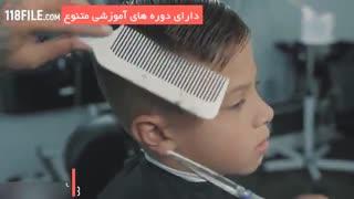 آموزش کامل آرایشگری مردانه - 09130919448