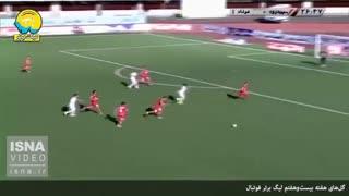 گلهای هفته بیستوهفتم لیگ برتر فوتبال