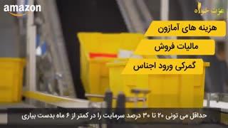 دانلود دوره جامع آربی، فروش در آمازون و علی بابا تیم عزت خواه