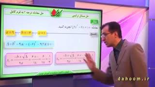 ریاضی دهم - فصل 4 - معادله درجه دوم به فرم کامل - تمرین 4