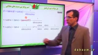 ریاضی دهم - فصل 2 - سوالات دوره ای - تمرین 6