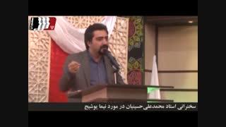 سخنرانی درباره نیما یوشیج ( استاد محمدعلی حسینیان)