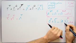 ریاضی 8 - فصل 7 - بخش 1 : یاد آوری توان و ساده کردن