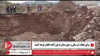 برای نجات لرستان و خوزستان به نورآباد دلفان توجه کنید