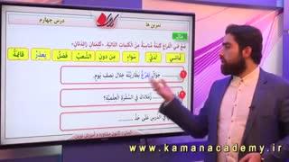 عربی دهم - درس چهارم - تمرین ها