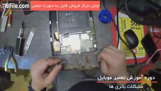 آموزش کامل تعمیرات موبایل www. 118file.com