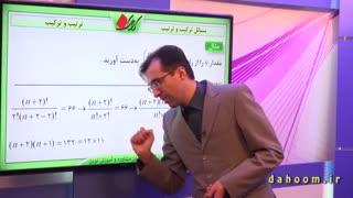 ریاضی دهم - فصل 6 - مسائل ترتیب و ترکیب - تمرین 4