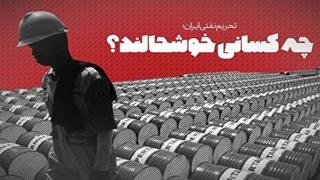 تحریم نفتی ایران؛ چه کسانی خوشحالند؟