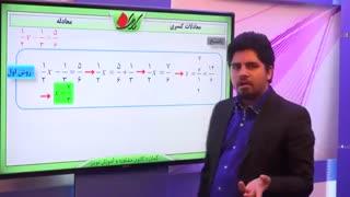 ریاضی هشتم - فصل 4 - معادلات کسری