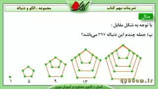 ریاضی دهم - فصل 1 - مجموعه ، الگو و دنباله - تمرین 3