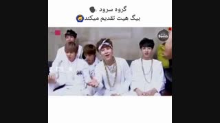 گروه سرود بیگ هیت تقدیم میکند(^.^)