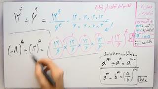 ریاضی 8 - فصل 7 - بخش 3 : تقسیم اعداد توان دار