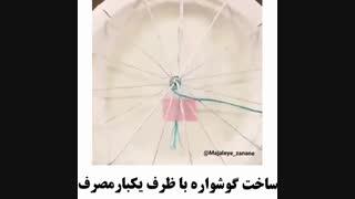 خلاقیت1)  ساخت گوشواره