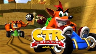زیرخاکی | Crash Team Racing
