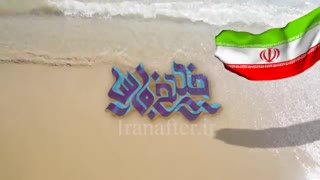 پروژه آماده افترافکت روز ملی خلیج فارس