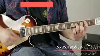 آموزش کامل گیتار الکتریک از 0 تا 100
